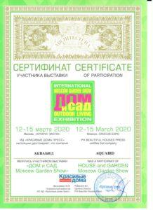 «ДОМ и САД. Moscow Garden Show»